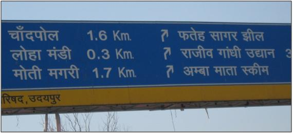 Road signs in Hindi