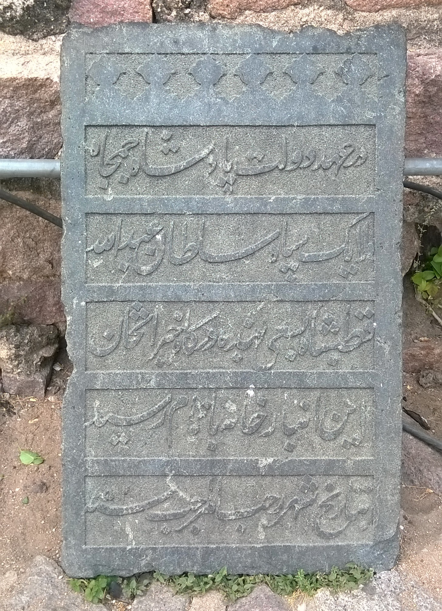 A Persian inscription